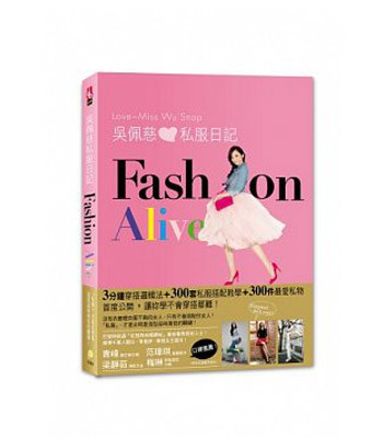 Books-Make up - 吳佩慈私服日記FASHION ALIVE-一本