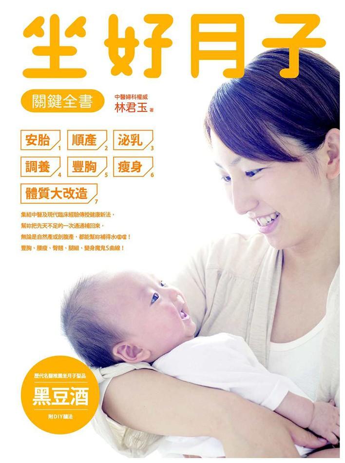 Books-Mom and Baby 書籍-母嬰育兒 - 坐好月子關鍵全書  - 1本