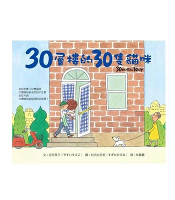 Books-Mom and Baby - 30層樓的30隻貓咪-1本