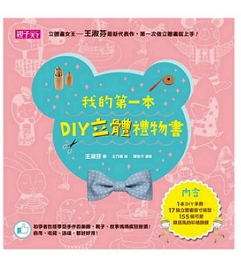 Books-Mom and Baby - 我的第一本DIY立體禮物書 (附材料包)-1本