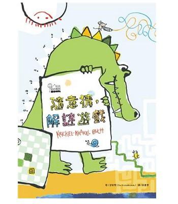 Books-Mom and Baby - 玩出我的獨創BOOK:隨意猜,解謎遊戲-1本