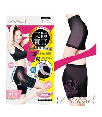 E.Heart - 美體宣言纖塑曲線美體褲