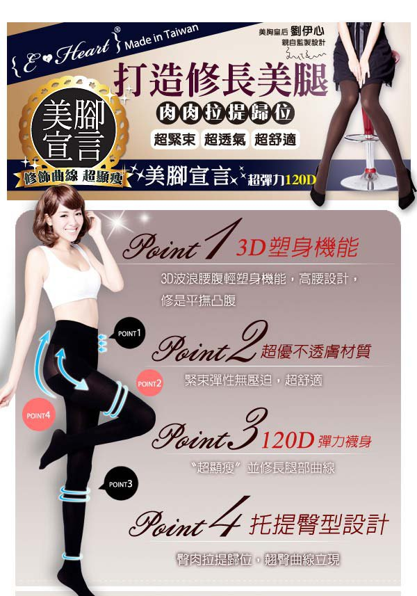 E.Heart - 美腳宣言120D顯瘦褲襪 - 1入