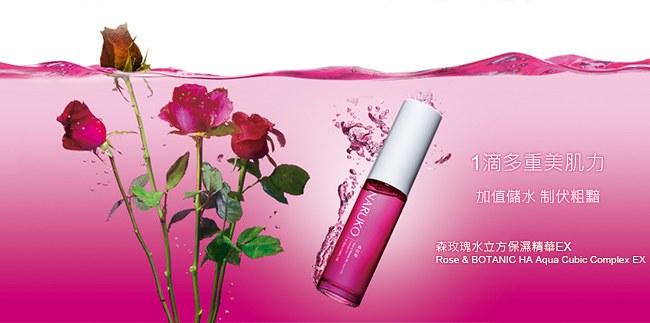 NARUKO 愛慕可 - 森玫瑰水立方保濕精華EX  - 30ml