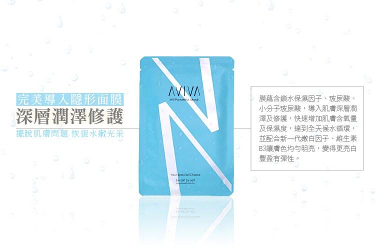 MYHUO Skincare Collection 買貨推薦保養 - AVIVA完美導入隱形面膜  - 4入