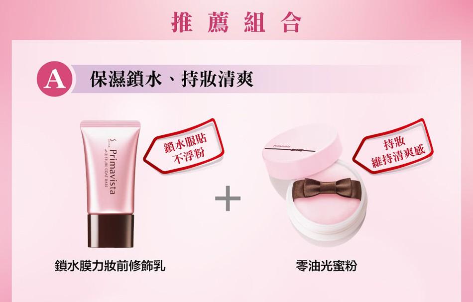 SOFINA 蘇菲娜 - 鎖水膜力妝前修飾乳  - 25g