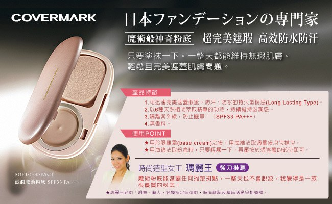 COVERMARK - 滋潤魔術粉盒  - 1入