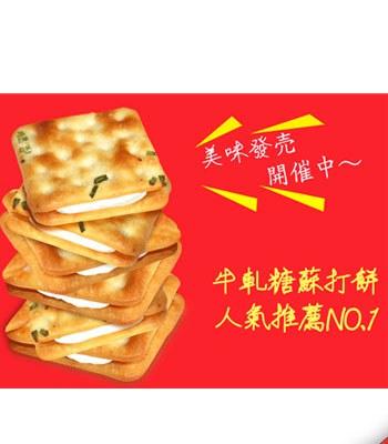 Shu Shin Bou 手信坊 - 牛軋糖蘇打餅 - 20片
