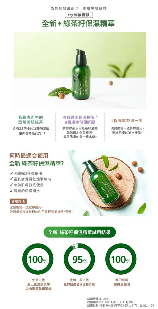 Innisfree 悅詩風吟 - 綠茶籽保濕精華  - 80ml
