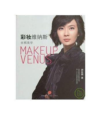 Books-Make up - 彩妝維納斯:絲棋美學-一本