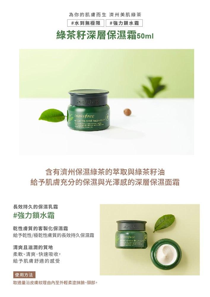 Innisfree 悅詩風吟 - 綠茶籽深層保濕霜  - 50ml