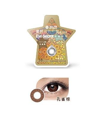 Hydron 海昌 - 星眸彩色月拋隱形眼鏡 - 放大媚眼 - 孔雀棕 - 1片