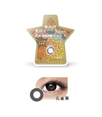 Hydron 海昌 - 星眸彩色月拋隱形眼鏡 - 放大媚眼 - 孔雀黑 - 1片