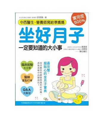 Books-Mom and Baby - 坐好月子-一定要知道的大小事-1本
