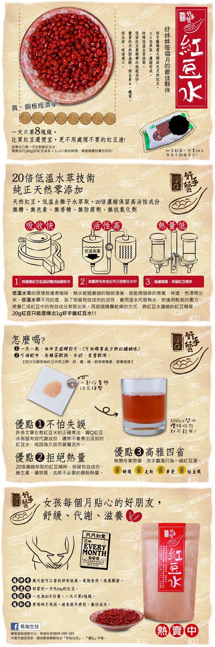 纖Q 好手藝 - 纖Q紅豆水  - 30入