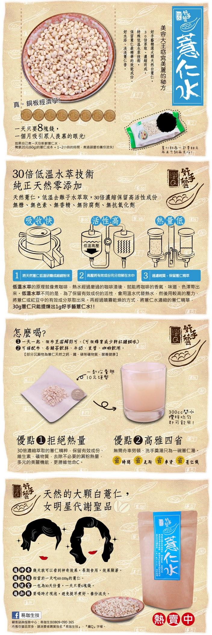纖Q 好手藝 - 纖Q薏仁水  - 30入