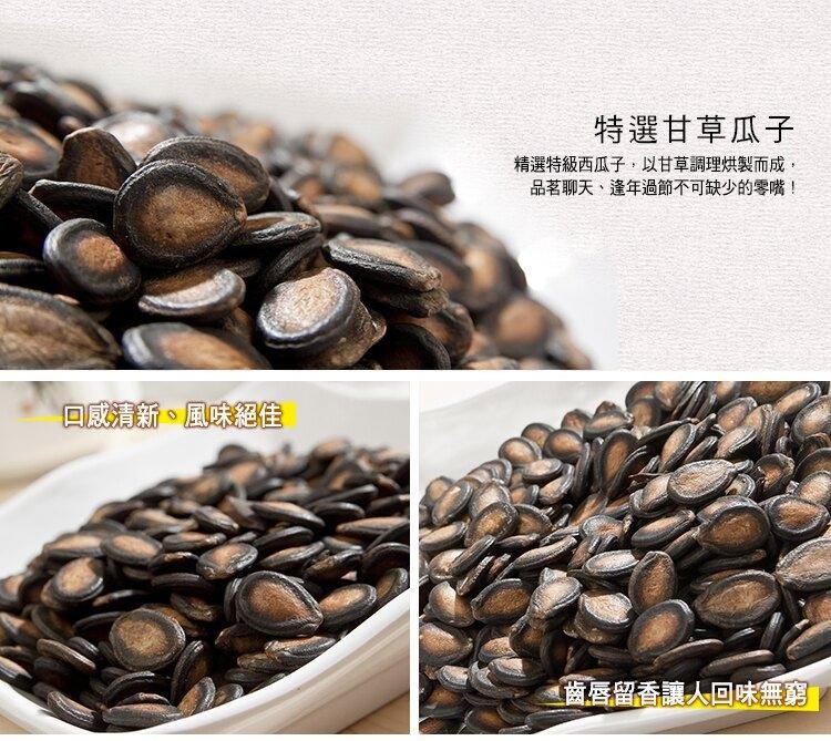 KUAI CHE Traditional Food Shops 快車肉乾 - 特選甘草瓜子  - 375g