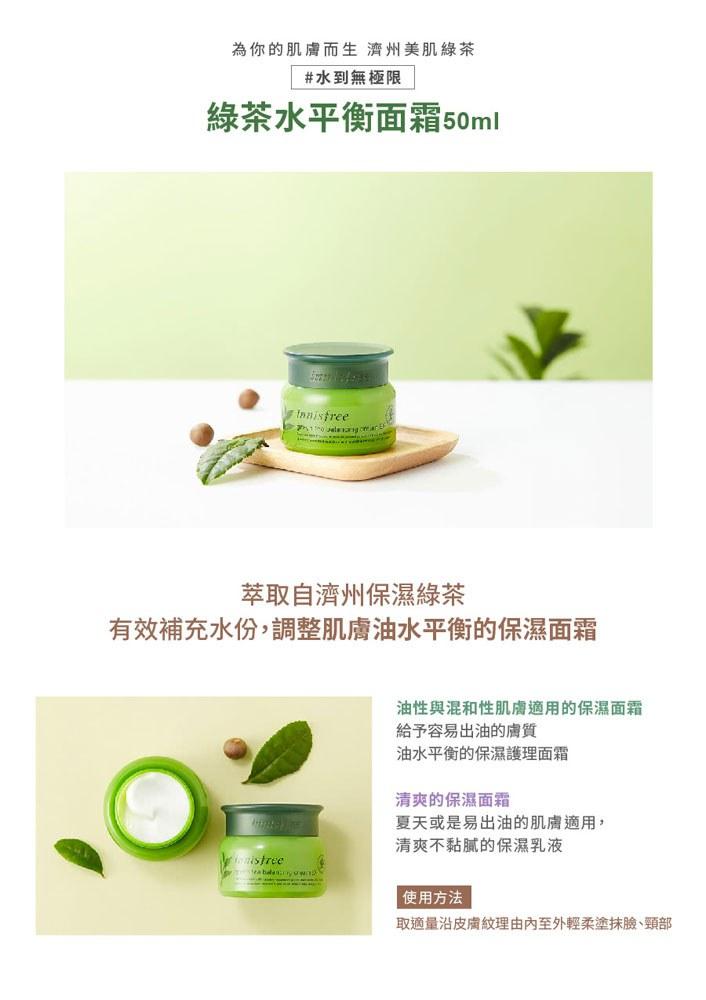 Innisfree 悅詩風吟 - 綠茶水平衡面霜  - 50ml