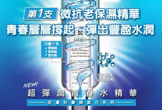 KIEHL'S 契爾氏 - 超彈潤青春水精華  - 50ml