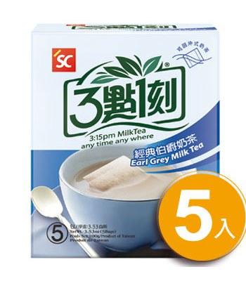 3點1刻 - 經典伯爵奶茶  - 5包/盒