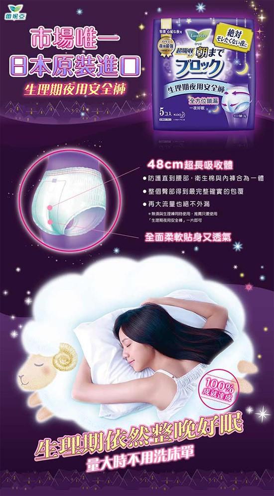 LAURIER 蕾妮亞 - 超吸收夜用褲型衛生棉(生理期夜用安全褲)  - 5片