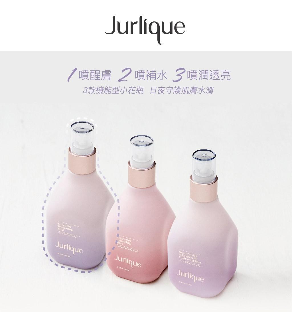 Jurlique 茱莉蔻 - 薰衣草活膚露  - 100ml