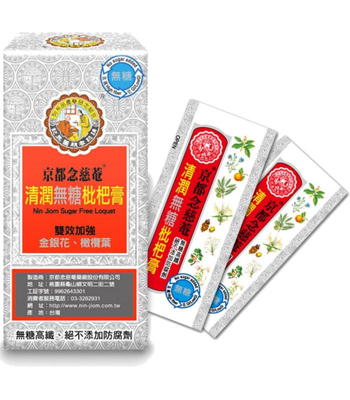 nin-jiom 京都念慈菴 - 清潤無糖枇杷膏 (3盒裝)  - 4包/盒 x3