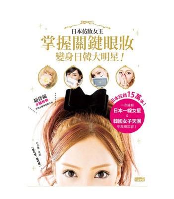 Books-Make up - 日本仿妝女王掌握關鍵眼妝,變身日韓大明星!-一本