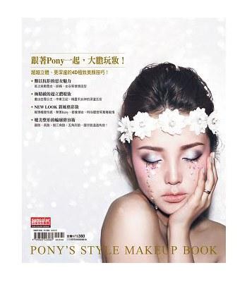 Books-Make up 書籍-美妝保養 - 韓國化妝女王PONY′s深邃4D百變妝  - 一本
