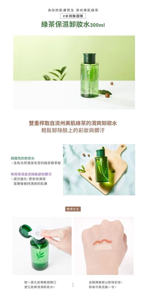 Innisfree 悅詩風吟 - 綠茶保濕卸妝水  - 300ml