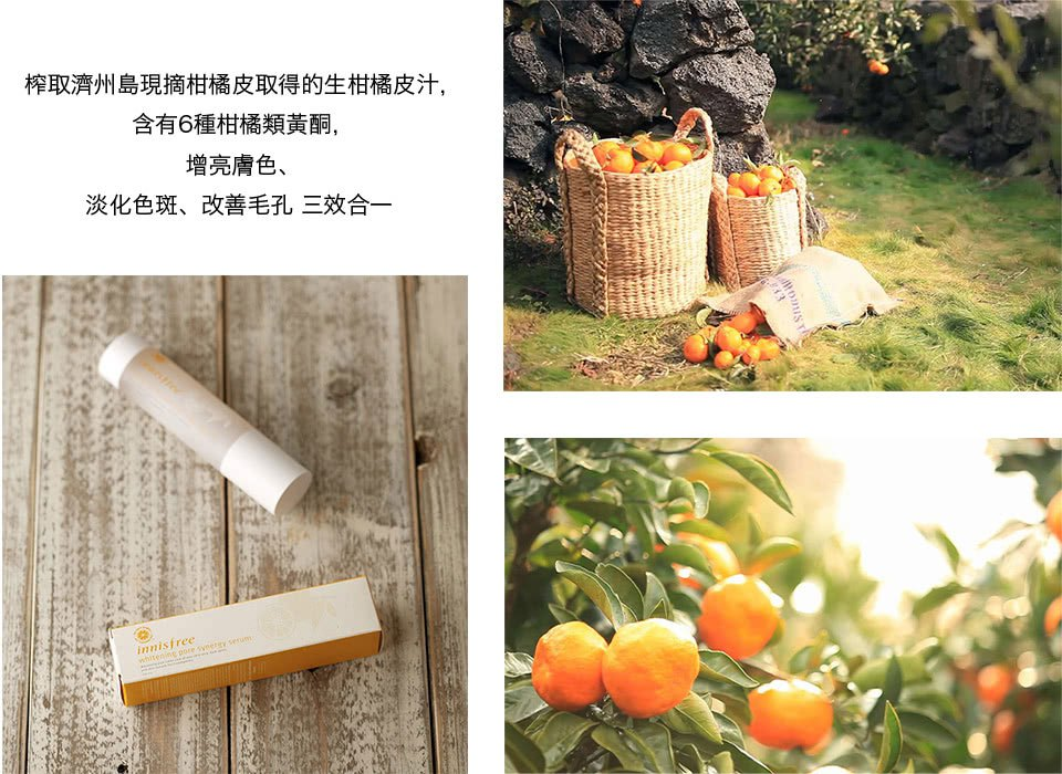 Innisfree 悅詩風吟 - 白無瑕柑橘C雙生精華  - 50ml