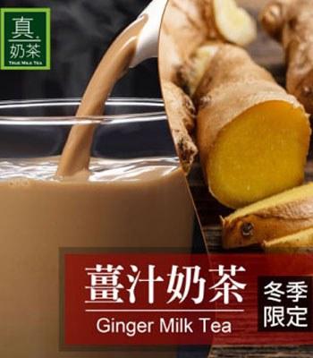 True Milk Tea 真奶茶 - 薑汁奶茶  - 10包/盒