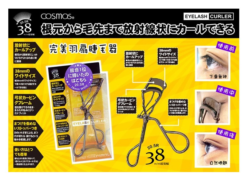 COSMOS - 完美羽扇睫毛器  - 1入