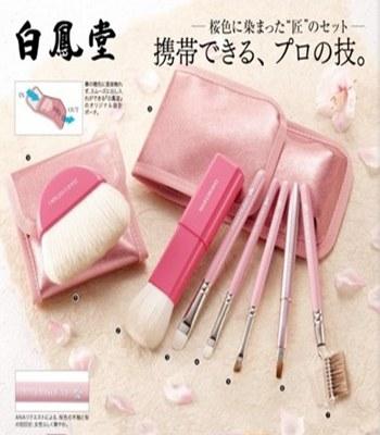 Hakuhodo 白鳳堂 - 櫻花粉7支刷具組  - 1組
