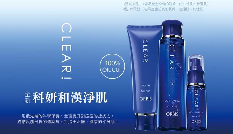 ORBIS 奧蜜思 - 和漢淨肌潔面乳  - 120g