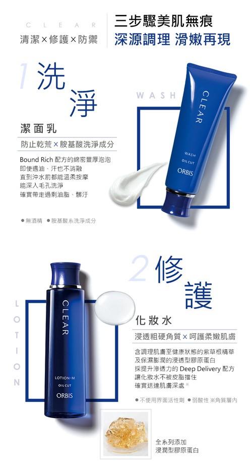 ORBIS 奧蜜思 - 和漢淨肌化妝水 - 180ml