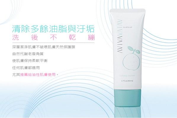 AVIVA - 完美平衡控油洗面皂  - 80ml