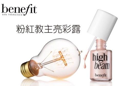 benefit 貝玲妃 - 粉紅教主亮彩露  - 13ml