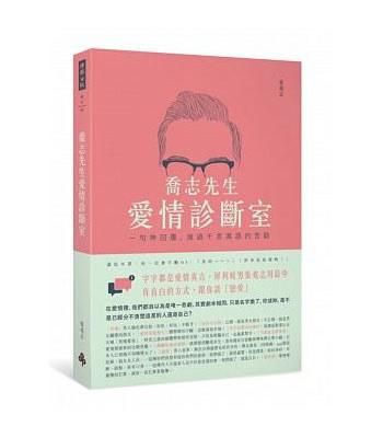 Books-Constellation - 喬志先生愛情診斷室-1本