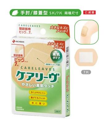 CARELEAVES - 手肘/膝蓋型-7包/盒