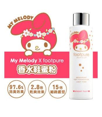 Footpure - My Melody 香水蜜粉-璀璨鬱金-60g