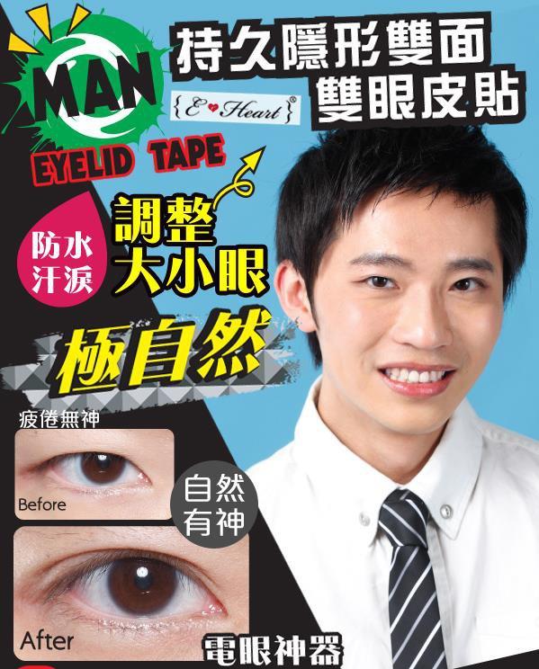 E.Heart - 持久隱形雙面雙眼皮貼-男用 -寬版3mm - 132枚