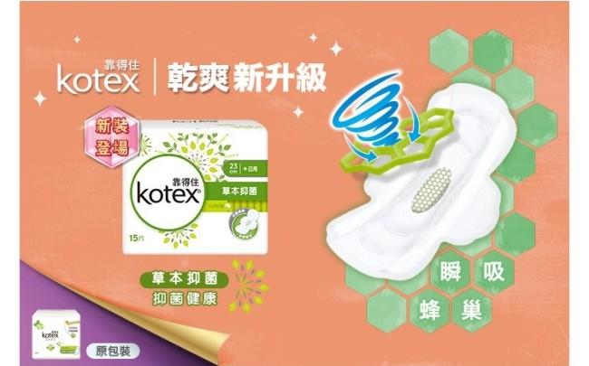 Kotex 靠得住 - 溫柔宣言-草本抑菌 - 15片/包