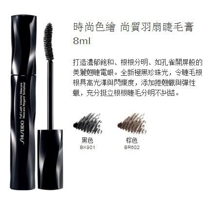 SHISEIDO Global 資生堂國際櫃 - 時尚色繪尚質羽扇睫毛膏 - 8ml