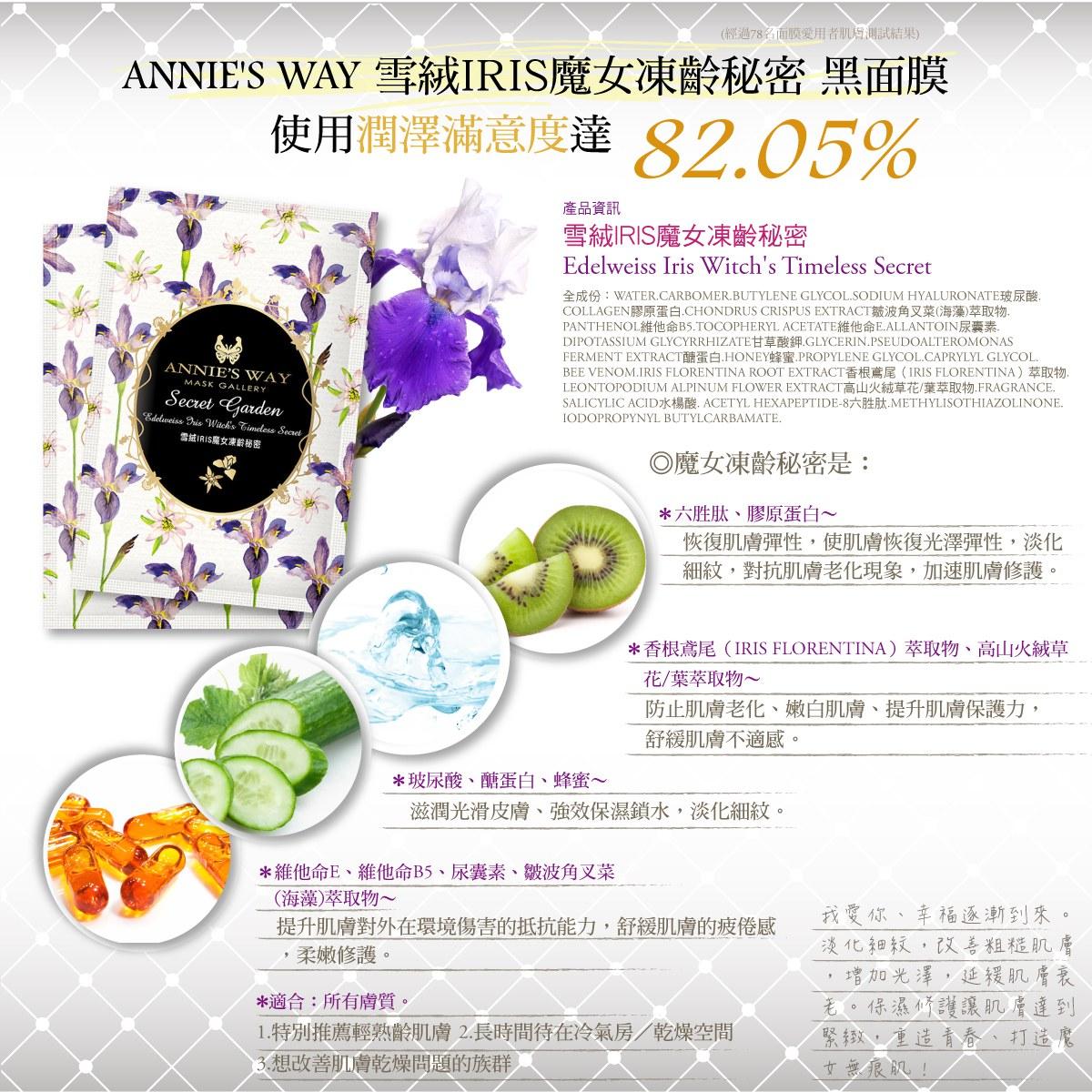 Annie's Way - 雪絨IRIS魔女凍齡秘密黑面膜  - 5入