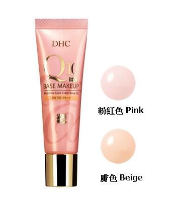DHC - Q10持久粉嫩隔離霜 SPF30 PA++ - 30g