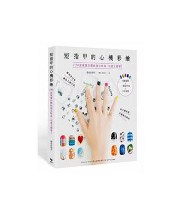Books-Make up - 短指甲的心機彩繪-1本