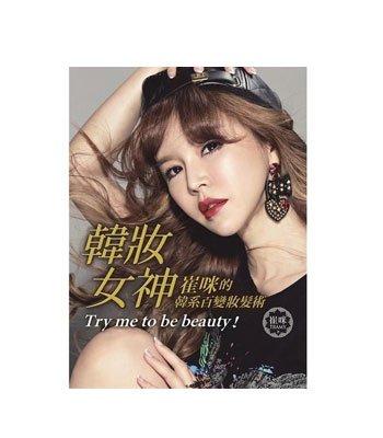 Books-Make up - 韓妝女神:崔咪的韓系百變妝髮術-1本