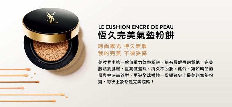 YSL - 恆久完美氣墊粉餅 - 14g(餅+盒)