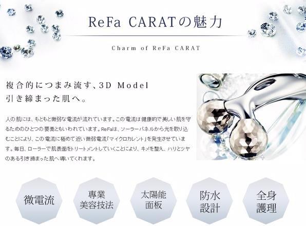 ReFa - CARAT白金電子美容滾輪 TW1001A  - 1入